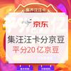 618玩法攻略 : 京東 集汪汪卡瓜分京豆