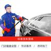 帮5养车 全国普通洗车服务 单次 全车型