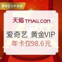 历史低价:爱奇艺 VIP黄金会员年卡 12个月