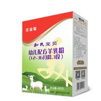 HERDS 和氏 OPO羊奶粉 3段 400g