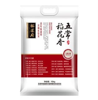 裕道府  五常稻花香 大米 10kg
