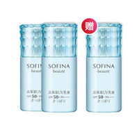 SOFINA 苏菲娜 Beaute 高保湿 UV防晒乳液 SPF50+ PA++++ 清爽型 30ml 3支装
