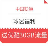 球迷福利:China unicom 中国联通 免费领取优酷30GB定向流量