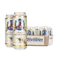 爱士堡 小麦啤酒 500ml*24听+哈尔滨啤酒 冰纯 500ml*18听+雪花啤酒 冰酷 330ml*6听