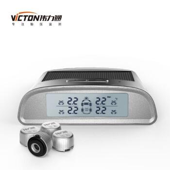 victon 伟力通 T6 太阳能无线 外置胎压监测 银色