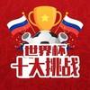 世界杯十大挑戰 : 第8期!送福利,最美女球迷抓拍大盤點!