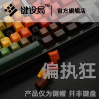 键设局 偏执狂 机械键盘键帽 热升华pbt
