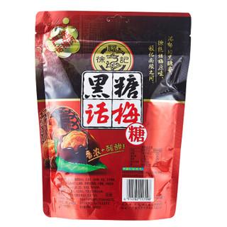 徐福记 黑糖话梅糖 160g