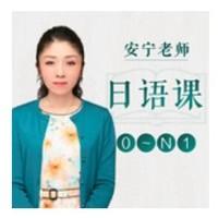 《安宁老师的日语课【0-N1》音频节目