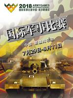 限烏魯木齊 : 中國·庫爾勒2018國際軍事比賽