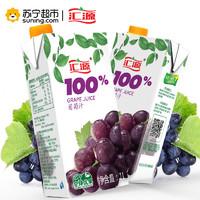 限地区:Huiyuan 汇源 青春版 100%果汁 四种口味 1L*5盒