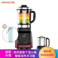 九陽(Joyoung)破壁機 可榨汁 智能加熱 多功能料理JYL-Y912