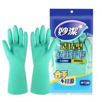 妙洁 橡胶手套 中号 灵巧型