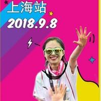 2018年The Color Run  上海站/武漢站