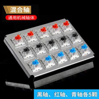 狼途(LANGTU) CIY系列黑轴青轴红轴茶轴机械键盘透明轴体开关2针脚配件15颗轴 混合轴 15颗