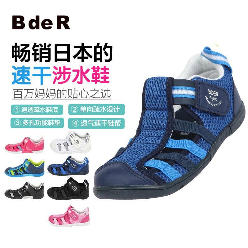 BEBE x IFME合作款 儿童轻便速干鞋 粉色