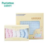 Purcotton 全棉時代 嬰兒浴巾 浴巾+水洗紗布手帕組合裝 藍色 95*95cm(兩條裝)