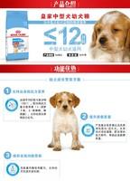 ROYAL CANIN 皇家 MEJ32 中型幼犬糧 15kg
