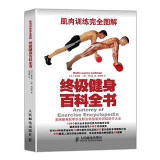 《肌肉训练完全图解:终极健身百科全书》