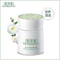 HERBORIST 佰草集 新玉润保湿菁华霜