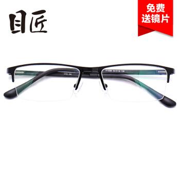 目匠 A1508 合金光学眼镜架