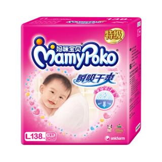妈咪宝贝 MamyPoko 瞬吸干爽婴儿纸尿裤