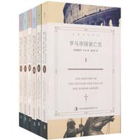 《罗马帝国衰亡史》(套装共6册)