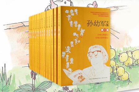 《孙幼军文集》(套装全15册)