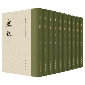 《点校本二十四史修订本:史记》(精装、共10册)