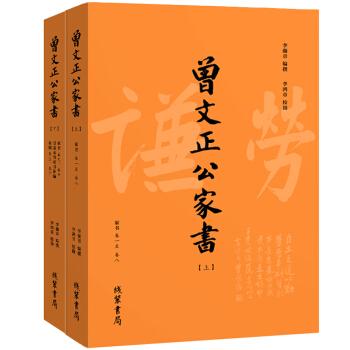 《曾国藩·曾文正公家书》(套装共2册 )