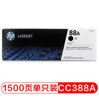 HP 惠普 CC388A黑色硒鼓 88A