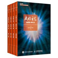 《文明之光》(全彩印刷套裝1-4冊) *2件