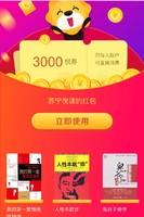 移動端 : 蘇寧易購  3000悅券大紅包