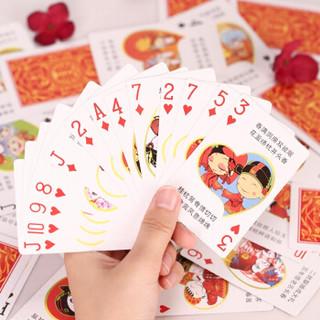 多美忆 婚庆用品结婚个性扑克牌 卡通创意喜庆扑克婚宴道具回礼小礼品 婚庆扑克