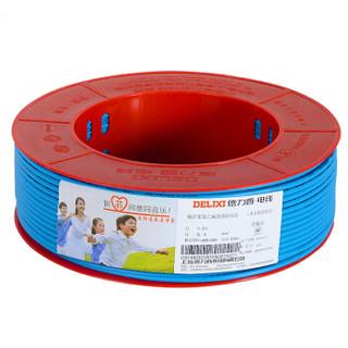 德力西(DELIXI)电线电缆 BV4平方 单芯单股铜线 家装家用铜芯电线 100米 蓝色零线