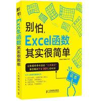 每周一书 篇三十二:别人加班2小时,我只需要1分钟,Excel技能书大起底