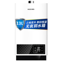 INSE 櫻雪 JSQ25-13QH1818W 燃氣熱水器 13升 液化氣