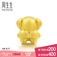周生生 CHOW SANG SANG 黃金足金Charme串珠系列雪納瑞狗轉運珠男女款 89995C *4件