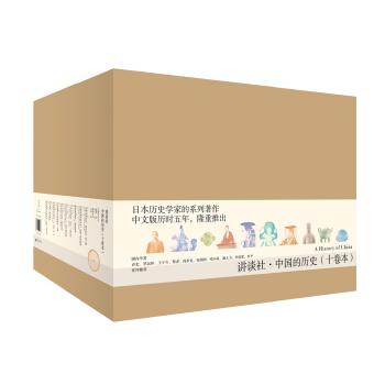 《讲谈社·中国的历史》(精装、共10卷)