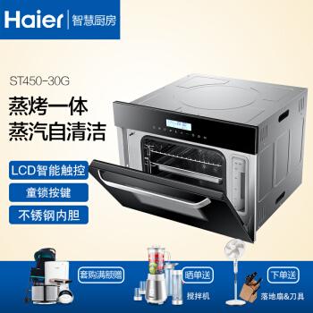 Haier 海尔 ST450-30G 嵌入式电蒸箱电烤箱 30L