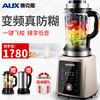 奧克斯(AUX) 破壁機 家用變頻加熱破壁料理機 防糊豆漿機榨汁機多功能沙冰機 HX-PB9650