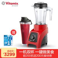 Vitamix 维他密斯 S55 破壁机(红色)