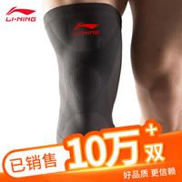 LI-NING 李宁 904 运动护膝
