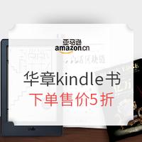 促銷活動 : 亞馬遜中國 kindle電子書  華章經管科技精品