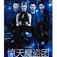 惊天魔盗团(Now You See Me)Live 世界巡演 上海/西安/成都/武汉站