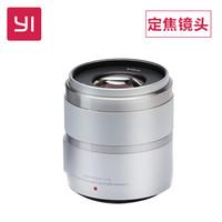 小蚁 42.5mm f/1.8 微单定焦镜头 银色