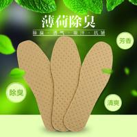 Healthy bamboo 竹利健 薄荷防臭鞋墊 5雙