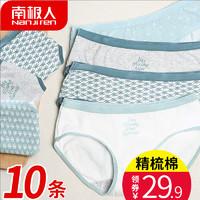 Nan ji ren 南極人 女士內褲 7條裝