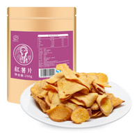 京東PLUS會員 : 西域之尚 蜜餞果干 紅薯片 250g *3件