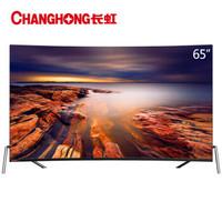 CHANGHONG 长虹 65D7C 65英寸 4K超高清曲面 液晶电视